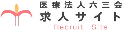 求人サイト|医療法人六三会|大阪狭山市